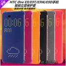 88柑仔店~ 熱賣HTC One E9手機殼套E9w手機套E9t原裝保護套E9w智能立顯皮套