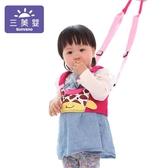 三美嬰寶寶學步帶小孩夏季透氣防勒兩用嬰兒學走路兒童學行帶防摔 露露日記