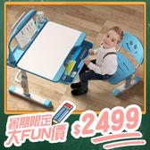 兒童書桌 學習桌椅 升降桌椅 成長書桌  寫字桌 (不含檯燈) 【DK301】