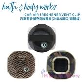 【彤彤小舖】Bath & Body Works 汽車芳香劑放置盒 (不含芳香劑補充包) BBW美國原廠