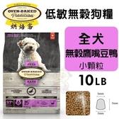 *WANG*【免運】Oven Baked烘焙客 低敏無穀狗糧 全犬-無穀鷹嘴豆鴨配方(小顆粒)10LB·犬糧