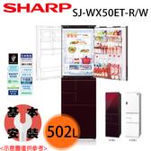 【SHARP夏普】502L 自動除菌離子變頻觸控左右開冰箱 SJ-WX50ET 白/紅 含基本安裝 免運費