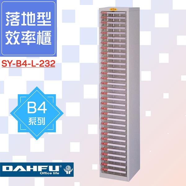 ?大富?收納好物!B4尺寸 落地型效率櫃 SY-B4-L-232 置物櫃 文件櫃 收納櫃 資料櫃 辦公 多功能