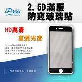 iPhone 2.5D 防窺玻璃貼 滿版玻璃貼 鋼化玻璃貼 螢幕保護貼