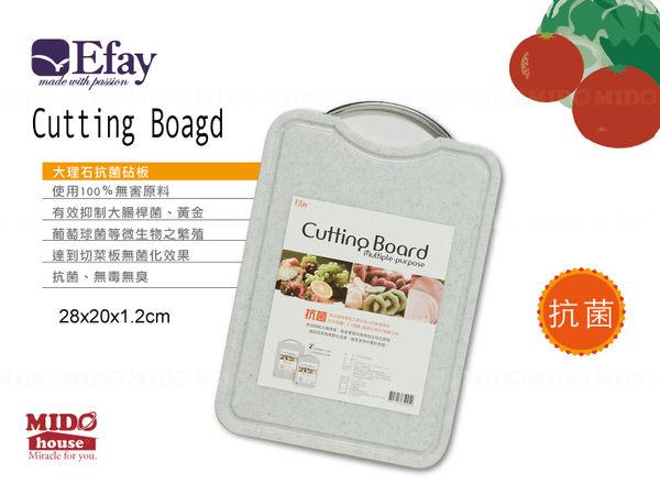Efay Cutting Board 大理石抗菌砧板(小) 《Mstore》