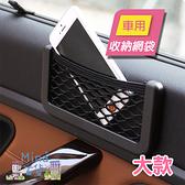 [7-11今日299免運]大款 汽車 小物置物網 手機 單據 零錢 發票 停車(mina百貨)【G0004-G】