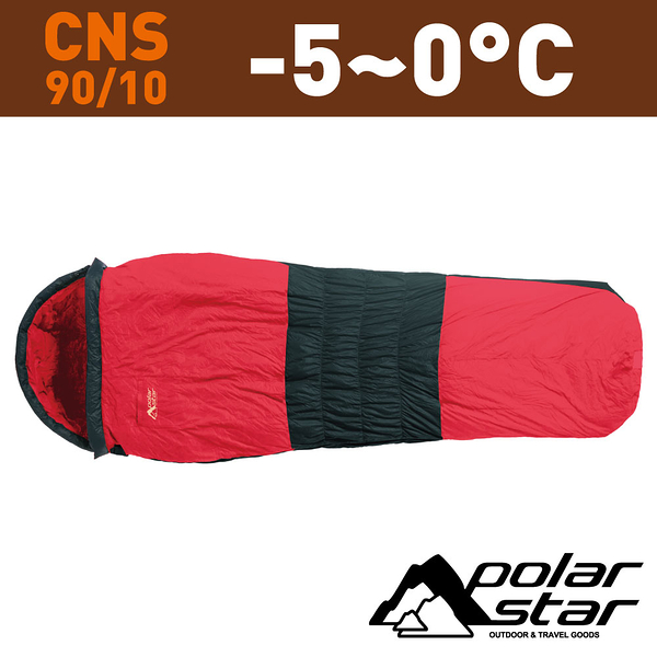 Polarstar 90/10 羽絨睡袋/800G-紅 露營│登山│戶外│度假打工│背包客 P16786