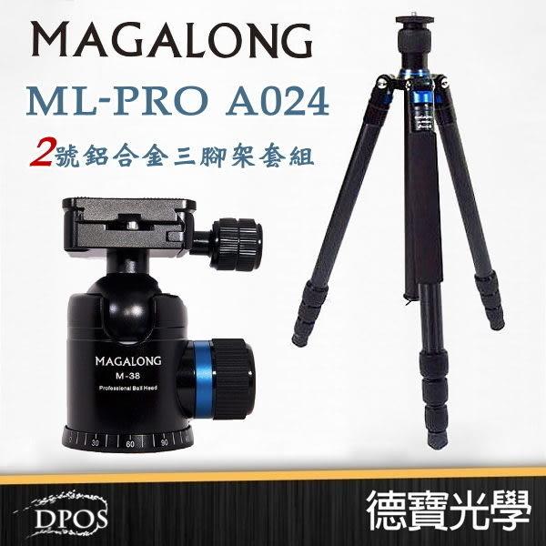 【特惠商品】 MAGALONG ML-PRO A204 2號三腳架 + 專業雲台套組 航太工業輕量化鋁合金三腳架 (公司貨)