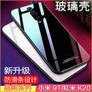 晶剛系列 小米 9T 手機殼 鋼化玻璃後蓋 紅米 K20 Pro 保護殼 手機套 K20 矽膠軟邊 保護套 玻璃殼