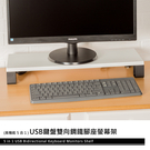 電腦架/增高架/桌上架 USB鍵盤雙向鋼鐵腳座螢幕架(榛果拿鐵) dayneeds