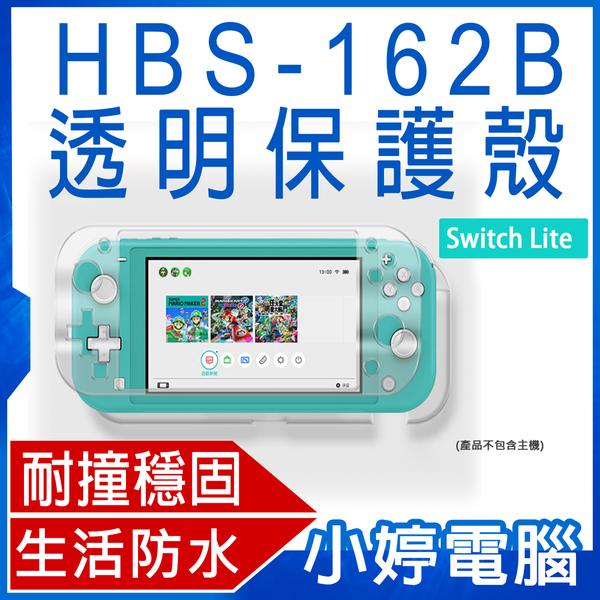 【3期零利率】全新 HBS-162B 透明保護殼 Switch Lite (副廠) 精選用料 強固耐用