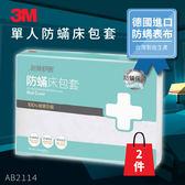 【嚴選防螨寢具】(量販兩入) 3M 防蹣寢具 單人床包套 3.5x6.2 AB-2114N (不含枕套/被套) 原廠/公司貨