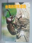 【書寶二手書T6/動植物_PHL】台灣的常見昆蟲_民73_附殼