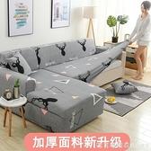 沙發套罩卍能全包北歐四季通用現代簡約彈力防滑布藝組合型沙發墊 NMS漾美眉韓衣