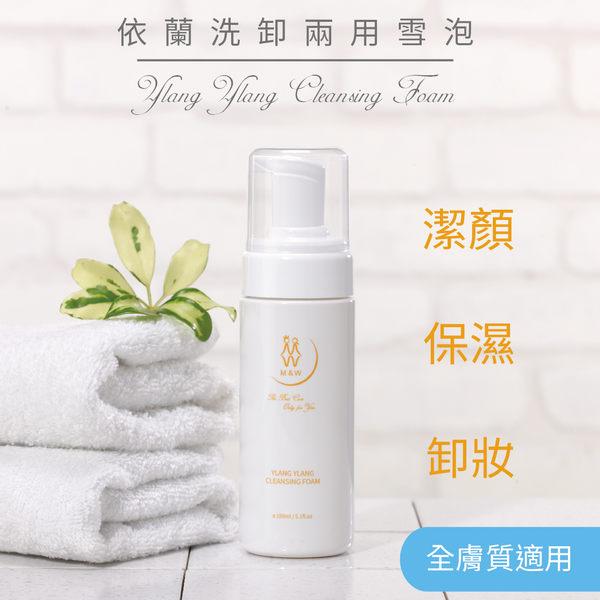 洗臉慕絲 依蘭洗卸兩用雪泡150 mL(潔顏 卸淡妝 溫和保濕)