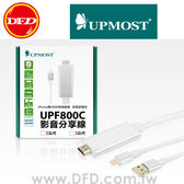 登昌恆 UPMOST UPF800C 影音分享線 (3米) 公司貨