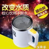 多功能現代全自動攪拌杯咖啡杯電動不銹鋼磁化水個性學生磁力辦公 摩可美家