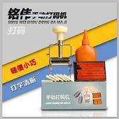手持噴碼機 油墨手動可調生產日期打碼機 打印食品塑料袋標簽打碼器仿噴碼igo 維科特3C