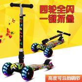 滑板車滑步車 兒童三四輪可折疊閃光踏板車滑滑車玩具溜溜 nm15109【VIKI菈菈】