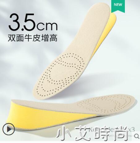 2雙 牛皮增高鞋墊男士女增高神器舒適不累腳馬丁靴內增高隱型全墊 小艾新品