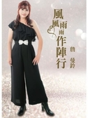 詹曼鈴 風風雨雨作陣行 CD附DVD 免運 (購潮8)
