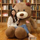 交換禮物大熊3米2超大號狗熊毛絨玩具送女友泰迪熊布娃娃可愛公仔抱抱熊女 igo生活主義