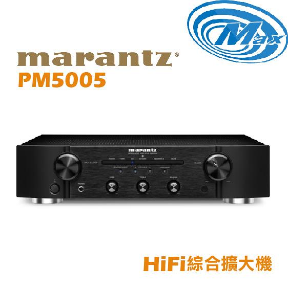 《麥士音響》 marantz馬蘭士 HiFi 綜合擴大機 PM5005