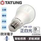 大同12W E27 (JM-12WD) LED 感應球泡燈/LED燈泡/室內/正白光