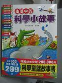 【書寶二手書T9/少年童書_QIW】生活中的科學小故事_黃根基