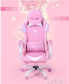 電競椅 可愛粉色電競椅女生可趟電腦椅家用時尚舒適主播直播椅網咖游戲椅  3C公社YYP