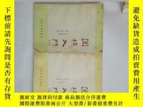 二手書博民逛書店罕見圍棋入門《1.2.3》Y155326 北京日報出版社 出版1