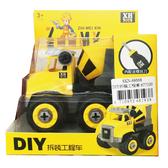 DIY拆裝工程車