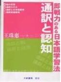 (二手書)日本語學習法