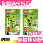日本製 伊藤園 抹茶粉(2包組) 無糖 80g 飲品 綠茶【小福部屋】