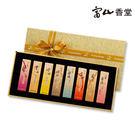 【富山香堂】八吉祥香聚金黃線香禮盒