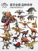 動物模型 樂蓓富恐龍玩具模型仿真動物霸王龍兒童蛋大號套裝三角龍塑膠男孩