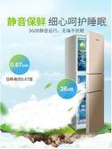MeiLing/美菱 BCD-210L3CX三開門電冰箱小型宿舍租房家用節能靜音 MKS免運