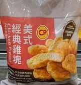 [COSCO代購 需低溫宅配] C124917 CP 卜蜂美式黑胡椒經典雞塊 3公斤