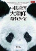 (二手書)中國經濟大蕭條還有多遠