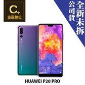 華為 HUAWEI P20 PRO 128G 6.41吋 空機 板橋實體店面 【吉盈數位商城】
