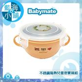Babymate不銹鋼隔熱兒童密實碗組-橘色(含矽膠吸盤)