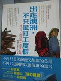 【書寶二手書T6/旅遊_ZBC】出走澳洲,不只是打工度假_陳瑞昇
