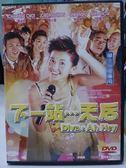 挖寶二手片-K07-013-正版DVD*華語【下一站天后】-蔡卓妍*陳小春