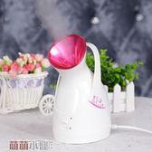 蒸臉器 熱噴蒸臉器家用非補水儀噴霧器蒸汽臉部機納米加濕面儀器  萌萌小寵