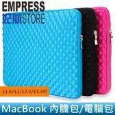 【妃航】MacBook Air/Pro 筆電/菱格/格紋 11.6/12/13.3/15.4吋 內膽包/保護袋/電腦包