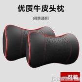 汽車頭枕頸枕靠枕車枕頭護頸車載枕頭頸部用品牛皮車用一對裝 印象家品