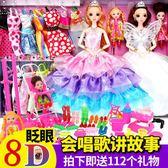 芭比娃娃套裝大禮盒別墅城堡女孩公主換裝洋娃娃兒童玩具衣服婚紗【滿1元享受88折優惠】DI