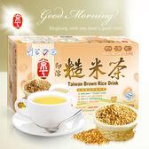【京工】即溶糙米茶(30入)~300g/盒~純素食