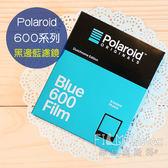 菲林因斯特《 600 Blue濾鏡 相紙 》Polaroid 寶麗萊 Originals 600 系列專用 黑邊 藍色 底片