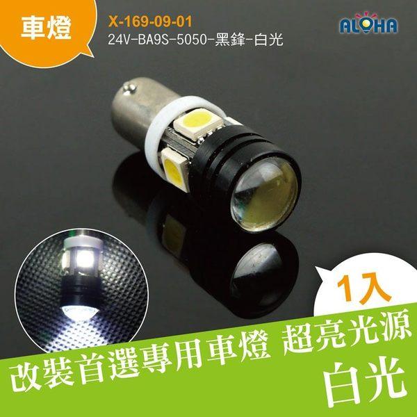 LED汽車改裝 零件批發 24V-BA9S-5050-黑鋒-白光 (X-169-09-01)